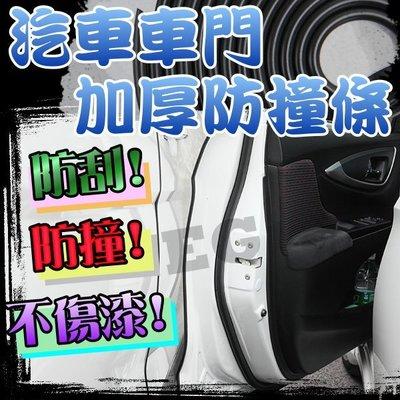 G7F50 汽車車門防撞條 一卷五米 車門邊密封條 隱形防刮裝飾 膠條車身防擦  保護貼 隱形 防擦保護膠