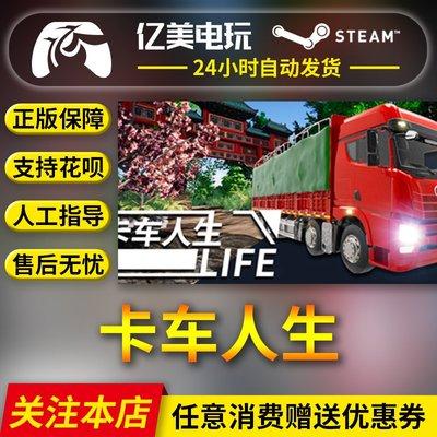 PC正版中文steam遊戲卡車人生Truck Life 國區禮物(950.10)