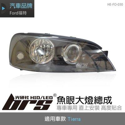 【brs光研社】HE-FO-030 Tierra 大燈總成-黑底款 魚眼 大燈總成 Ford 福特 LS RS SE