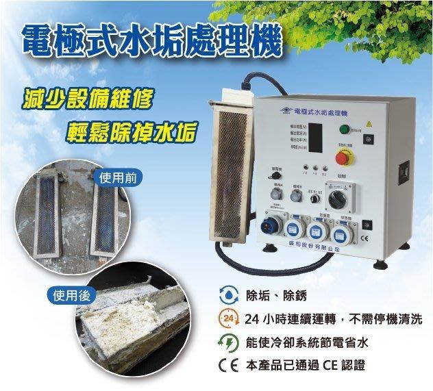 【盛和】輕鬆除水垢:電極式水垢處理機 - 省水 / 節電 / 環保