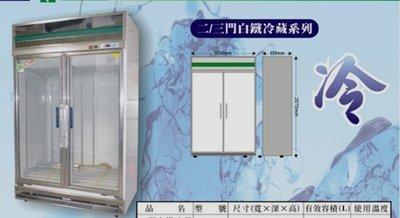 彰化二手貨中心 --- 全新品  營業用2門玻璃冰箱 雙門展示冰箱(預購)
