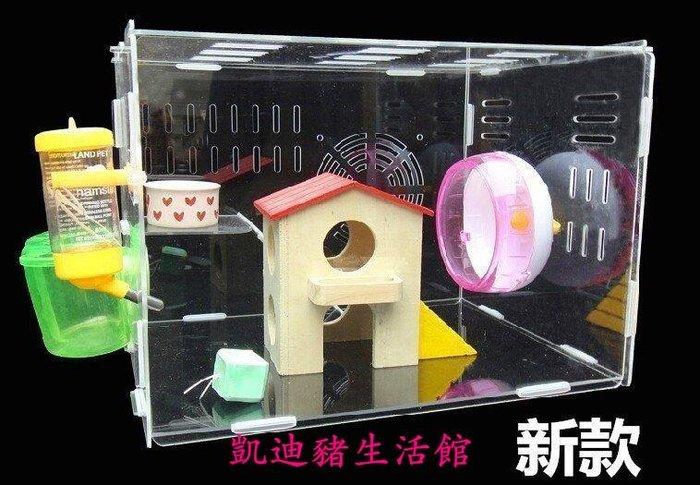 【凱迪豬生活館】亞克力倉鼠籠子|倉鼠寶寶倉鼠用品|最迷你鼠籠新款限時促銷KTZ-200887