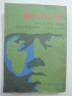 6980銤:#A1☆1974年『國王的人馬(上冊)』《羅勃特‧潘‧華倫 著》中菲文化出版社