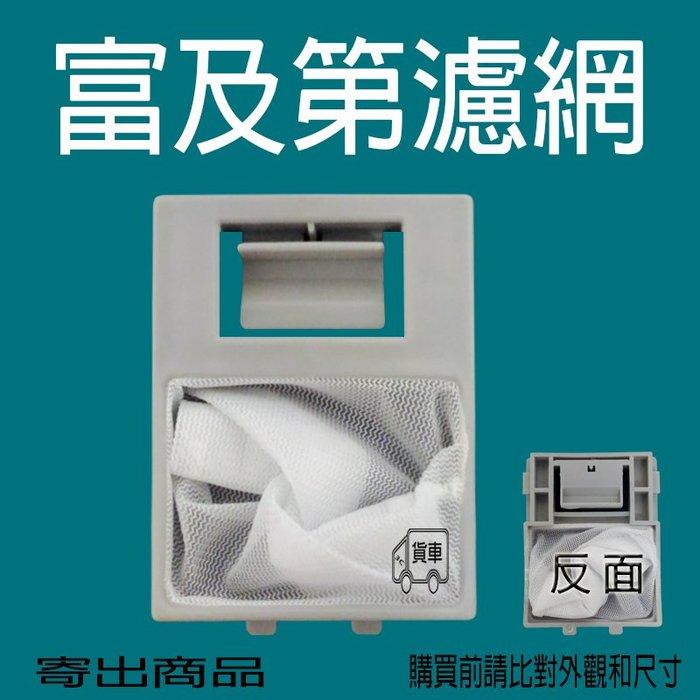 富及第洗衣機濾網/過濾網 FAW-0601S FAW-0701S FAW-0651S FAW-0752M 富及第洗衣濾網
