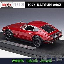 美馳圖1:18 1971 DATSUN 240Z仿真合金車模型收藏擺件禮品