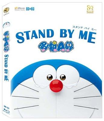 [影音雜貨店] 台聖出品 – 哆啦A夢(小叮噹) – STAND BY ME 2D+3D 藍光BD – 全新正版