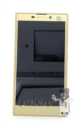 手機急診室 Sony Xperia L2/H4331 LCD 液晶 維修 螢幕破裂 鏡面破裂更換 單購買價