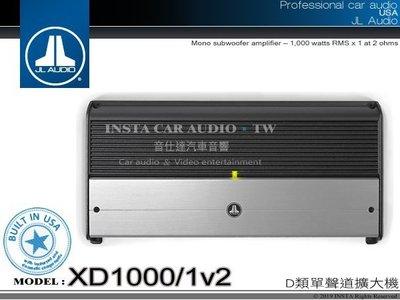 音仕達汽車音響 美國 JL AUDIO【XD1000/1v2】擴大器 D類單聲道擴大機 久大正公司貨