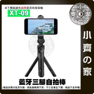 XT09 手機 藍牙 直播 直拍 橫拍 自拍神器 支架式 自拍棒 自拍桿 三腳架 自拍支架 自拍腳架 小齊的家