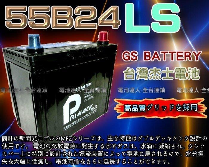 【鋐瑞電池】DIY自取交換價 士 GS 統力 汽車電池 55B24LS CRV ALTIS 46B24LS WISH