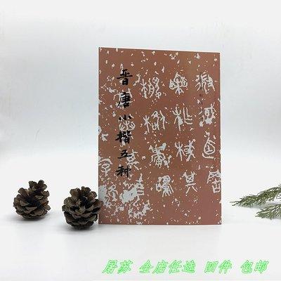 爆款熱賣-晉唐小楷五種/文物出版社/楷...