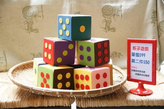買5送1骰子遊戲玩具教具幼兒童國小長照樂齡材料包DIY批發工廠教學創業職訓不織布美勞作手工藝手創文創客製大實踐okdiy