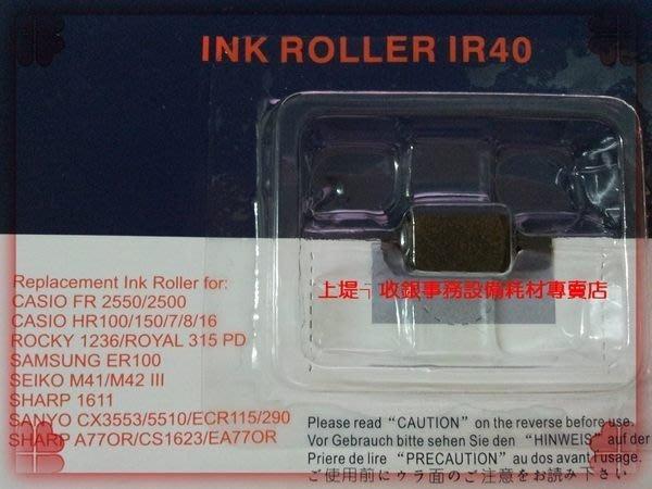 上堤┐ IR-40收銀機墨輪CASIO-140/130/120/160,AX-50.SHARP-A102收據機(有紙卷)