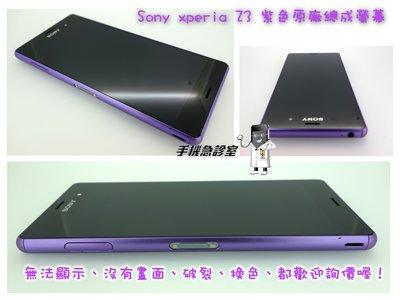 手機急診室 Sony Xperia Z3 D6653 螢幕維修  單購買價 棕色 金色 白色 黑色 紫色 帶框