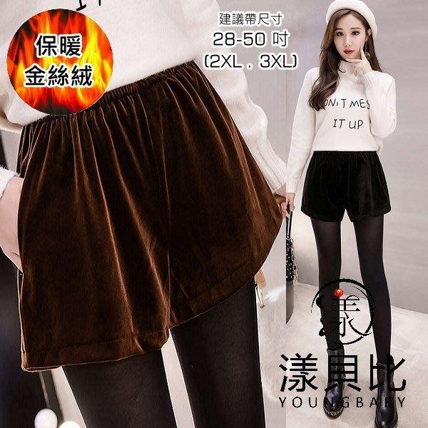 漾貝比中大碼【9152622】鬆緊高腰金絲絨褲裙.黑/棕(28-50)