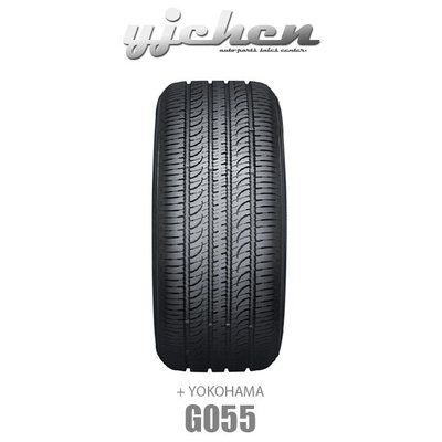 《大台北》億成汽車輪胎量販中心-橫濱輪胎 G055 235/55R18