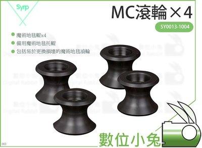 數位小兔【SYRP SY0013-1004 MC滾輪×4】魔術地毯滾輪 MC滾輪 Magic Carpet 魔術地毯
