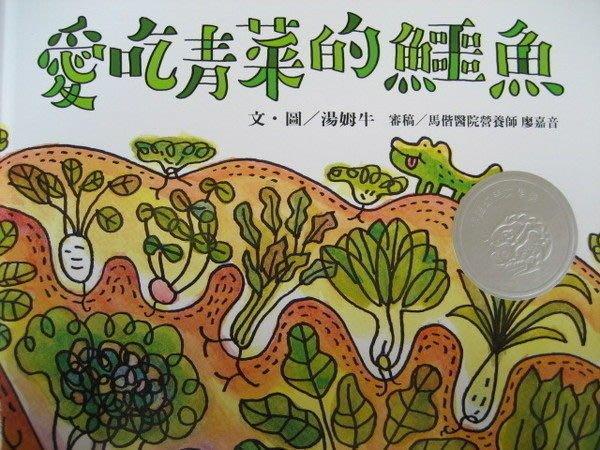 【大衛】信誼  愛吃青菜的鱷魚 湯姆牛作品