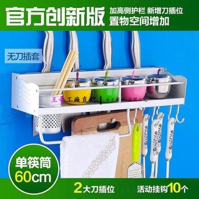【王哥】廚房置物架 壁掛 廚具收納架刀架調味調料架子 用品用具【創新版60單筷筒】