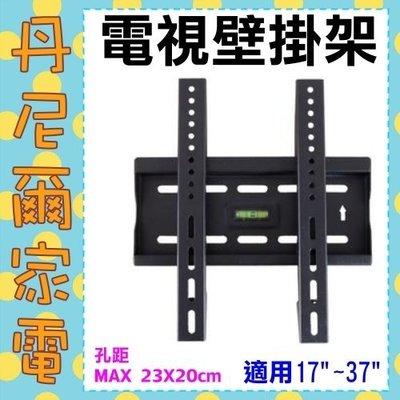 液晶電視壁掛架~TTV~1 ~ 17吋~37吋各廠牌LED