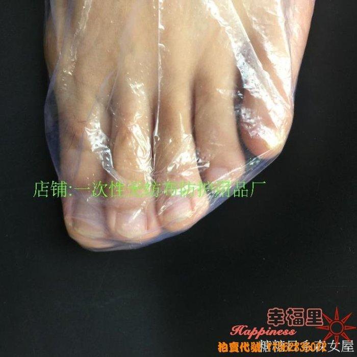 一次性塑料襪套腳套長筒厚襪子腳裂腳膜試鞋套防水足療機襪子 全館免運店