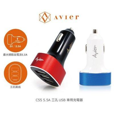 *PHONE寶*Avier C55 5.5A 三孔 USB 車用充電器 三孔USB輸出 大電流