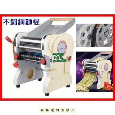 廠商直銷 (台灣110V)不鏽鋼麵棍電動壓麵機 製麵機 壓麵條機WS1287