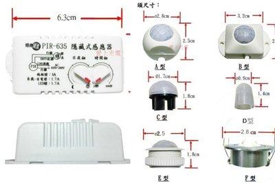 隱藏式 紅外線 感應器(全電壓)【台灣製造-保固一年】可微調日夜功能 感應頭6擇1適用省電燈泡240W或LED燈120W