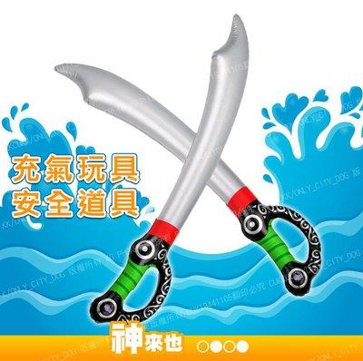 70CM 充氣玩具刀 PVC 充氣刀 表演道具 兒童節 充氣棒 角色扮演 Cosplay道具【神來也】