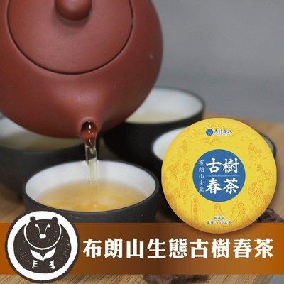布朗山生態古樹春茶單入100g (普洱茶)