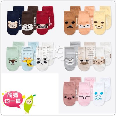 *侖媽均一價*【卡通立體耳朵可愛兒童襪/幼兒襪(1-4歲)】寶寶 襪子 韓款 可愛卡通 柔軟純棉