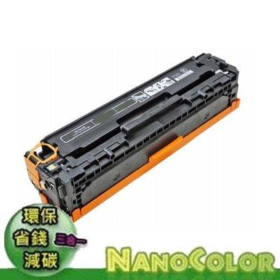 【彩印】HP CM1415 CP1525 四色環保匣 CE320A CE321A CE322A CE323A 128A