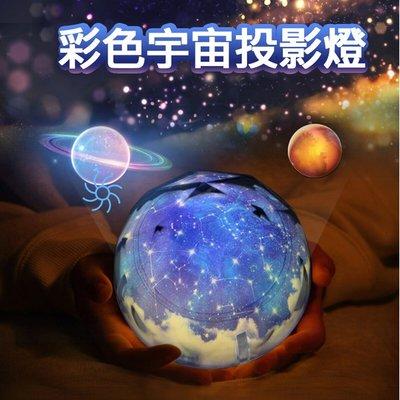 現貨 浪漫製造星空投影夜燈 附贈投影膠片 禮物首選 旋轉滿天星光 三檔調光 彩色宇宙 居家擺設
