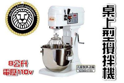 大慶餐飲設備 8公升桌上型攪拌機 電壓110v 桌上型攪拌機8公升 TS-108 台北市