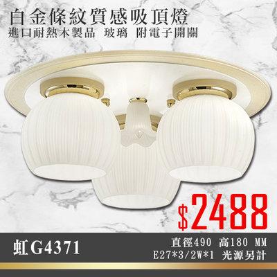 虹【阿倫燈具】(YG4371) 白金條紋質感吸頂燈 進口耐熱木製品 玻璃 附電子開關 E27*3/2W*1 光源另計