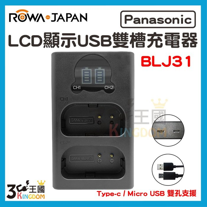 【3C王國】ROWA 樂華 FOR Panasonic BLJ31 LCD顯示 Type-C USB 雙槽充電器