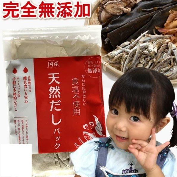 《FOS》日本熱銷萬件 無添加 天然 高湯包 無鹽 嬰兒 幼童 孩童 健康 營養 昆布 鰹魚 媽咪好幫手 熱銷 日本製