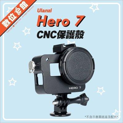 Ulanzi GoPro 配件 CNC鋁合金保護殼 金屬保護框 52mm 熱靴冷靴 類似AAFRM-001外框固定架