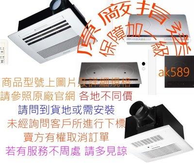 "DL-SJX11T 全省""國際家免治馬桶蓋DL-SJX11T 長型""全全新公司貨原廠保固"
