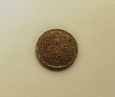 香港 1977 Hong Kong 50 Fifty Cents 5 仙 伍毫 古錢幣