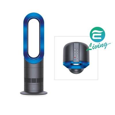 【易油網】【缺貨】DYSON AM09 藍 Hot+COLD 冷暖兩用電暖器 福利品 涼風扇 藍