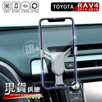 TOYOTA RAV4手機架 4代 2013-2018 手機架 豐田 專用手機架