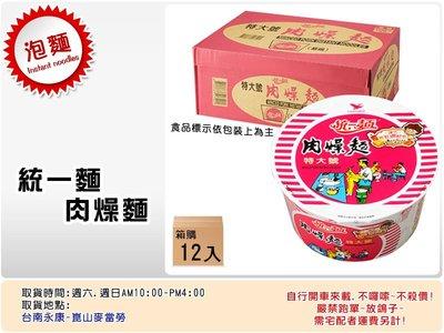 統一麵 泡麵整箱 肉燥麵 / 肉骨茶麵 / 鮮蝦麵 (12入/箱)