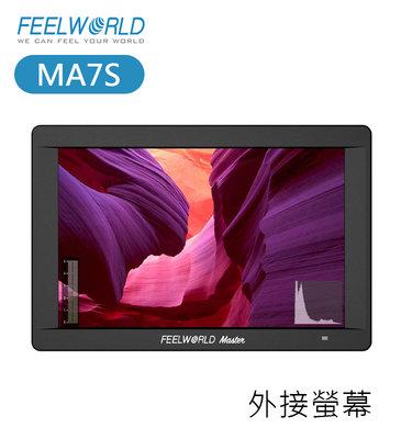 『e電匠倉』FeelWorld 富威德 Master MA7S 7吋 監視螢幕 監看螢幕 外接螢幕 3G-SDI 4K