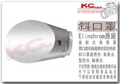 凱西影視器材【 Elinchrom 原廠 26165 背景反射罩 公司貨】斜口罩 集光罩 聚光罩 反射罩 廣角罩