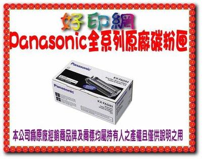 Panasonic KX-FAD93E/93E原廠滾筒組/感光滾筒/感光鼓 適用:KX-MB778/KX-MB788/KX-MB781/KX-MB263/KX-MB271