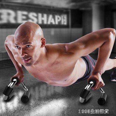 S型俯臥撐支架鋼男女鍛煉胸肌健身器材家用府健腹肌輪初學者訓練 天涯購物NMS