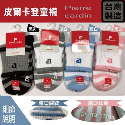 皮爾卡登童襪 止滑童襪 童襪 台灣製 $35/雙