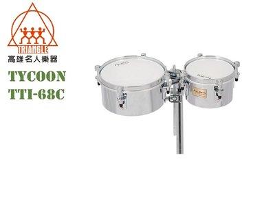 【名人樂器】TYCOON TTI-68C 天巴鼓