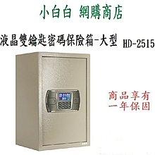 $小白白$ HD-2515 液晶雙鑰匙保險箱(大) 現金箱現金櫃 零錢箱零錢櫃 金庫書櫃 置物箱置物櫃~台中可自取